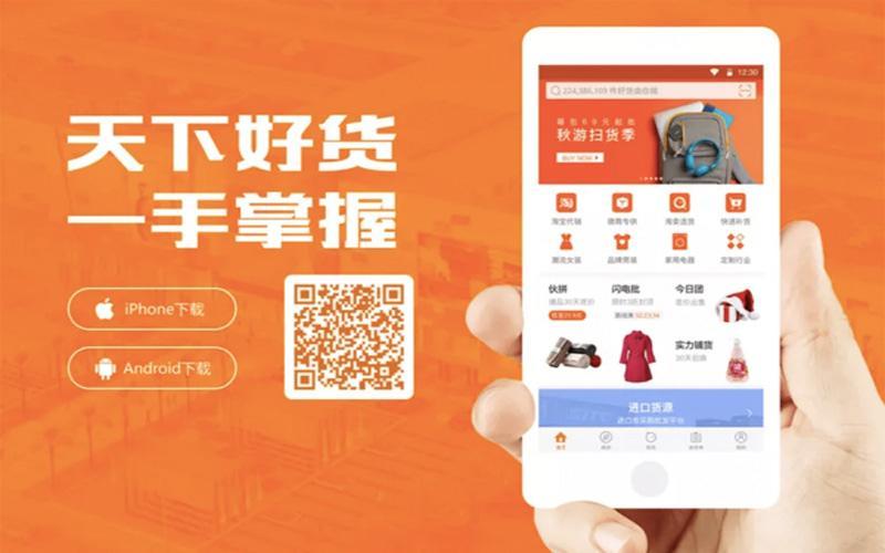 Phần mềm mua hàng Trung Quốc của Alibaba